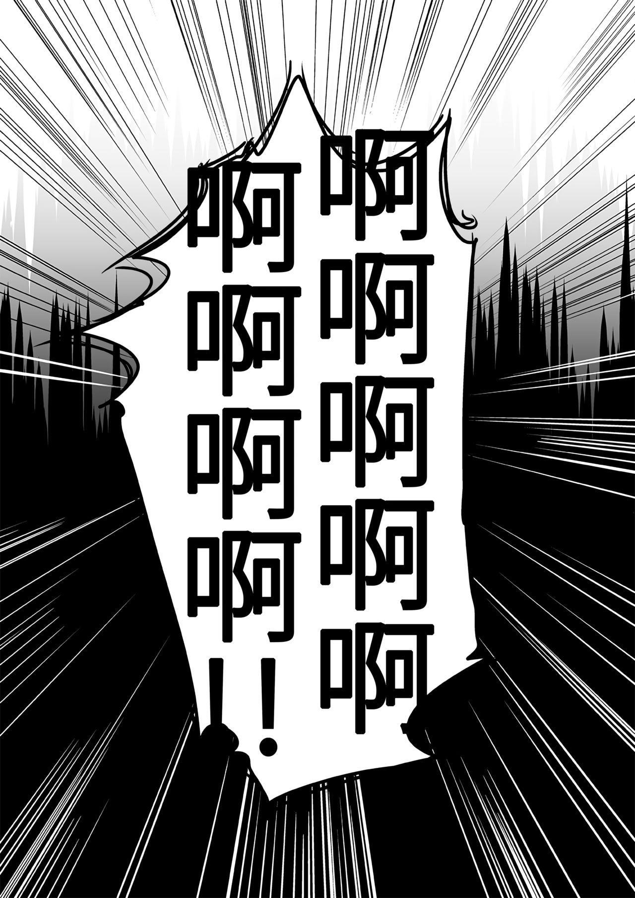 Reizoku Maou II 23