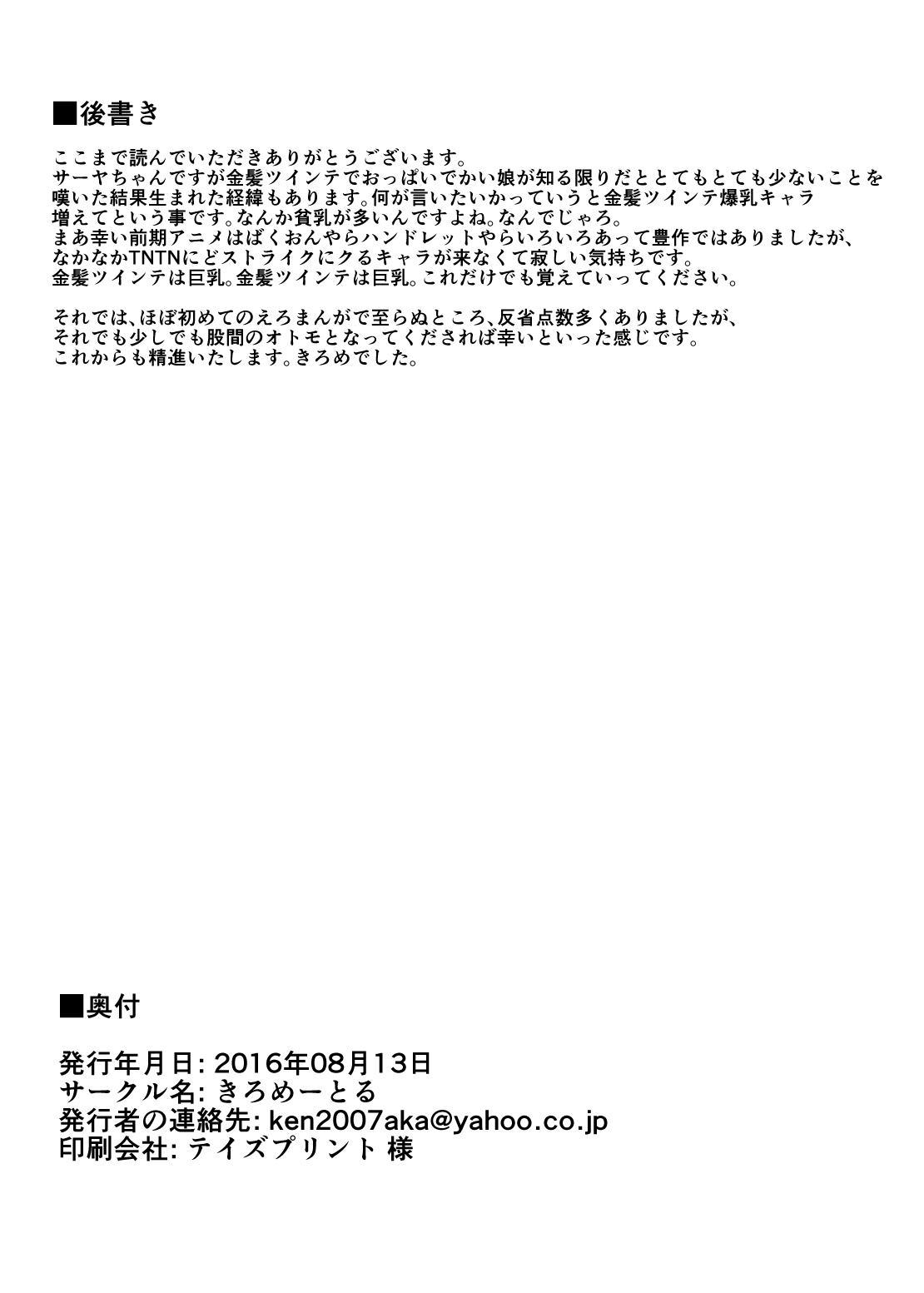 Uchi no Ko ga Takusan no Doutei Aite ni Guchogucho ni Sarechau Hon 20