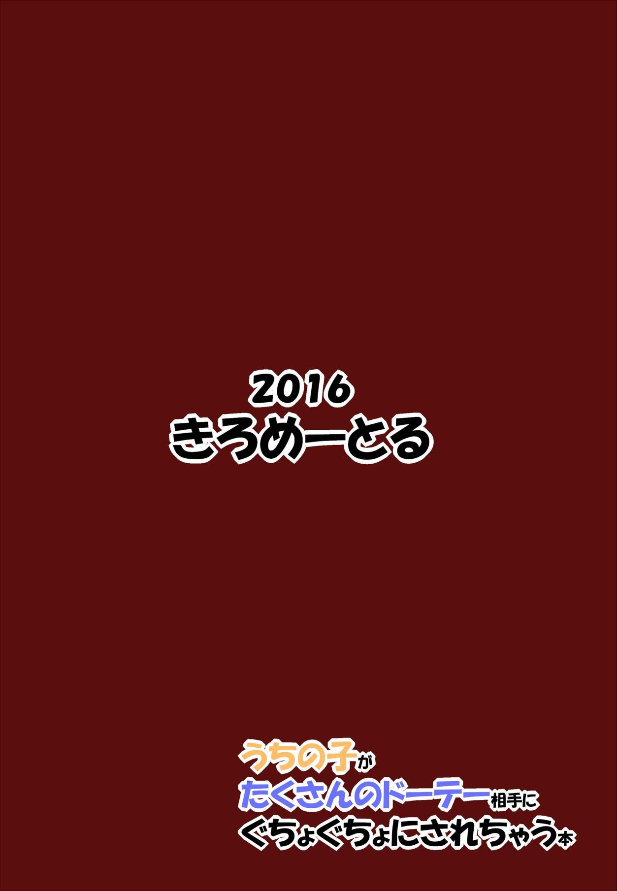 Uchi no Ko ga Takusan no Doutei Aite ni Guchogucho ni Sarechau Hon 21
