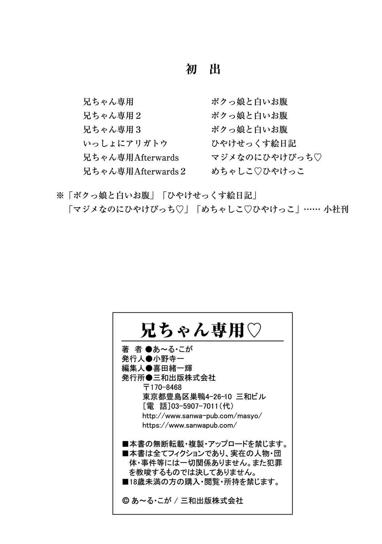 Nii-chan Senyou 108