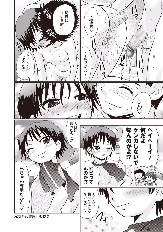 Nii-chan Senyou 19