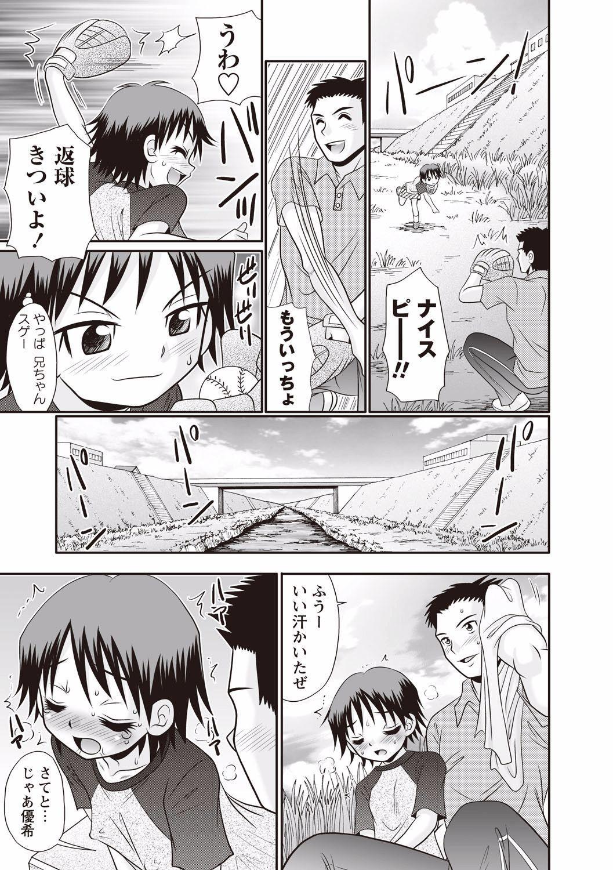 Nii-chan Senyou 20