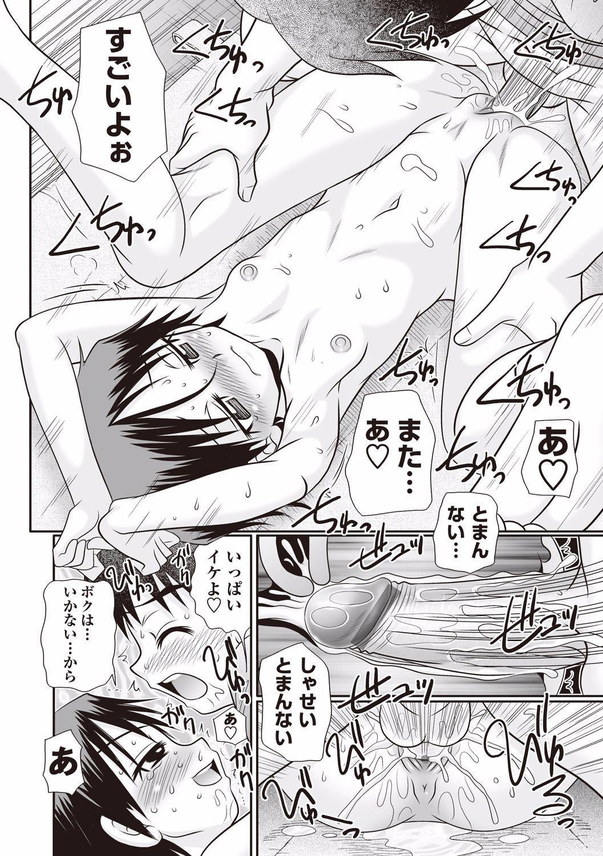 Nii-chan Senyou 33