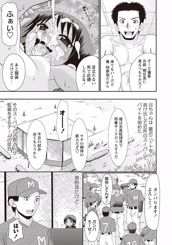 Nii-chan Senyou 74