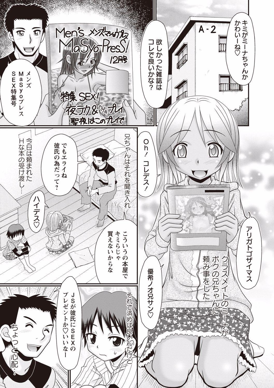Nii-chan Senyou 92