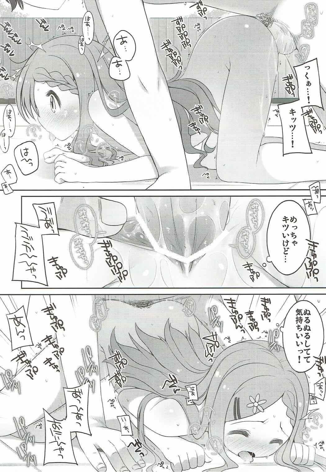 Ganbare! Kokona-chan 10