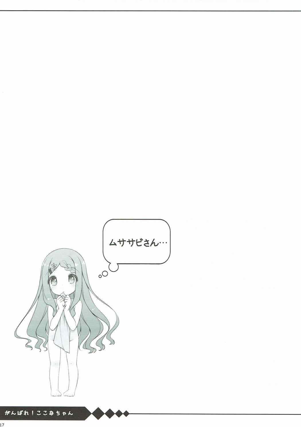 Ganbare! Kokona-chan 15