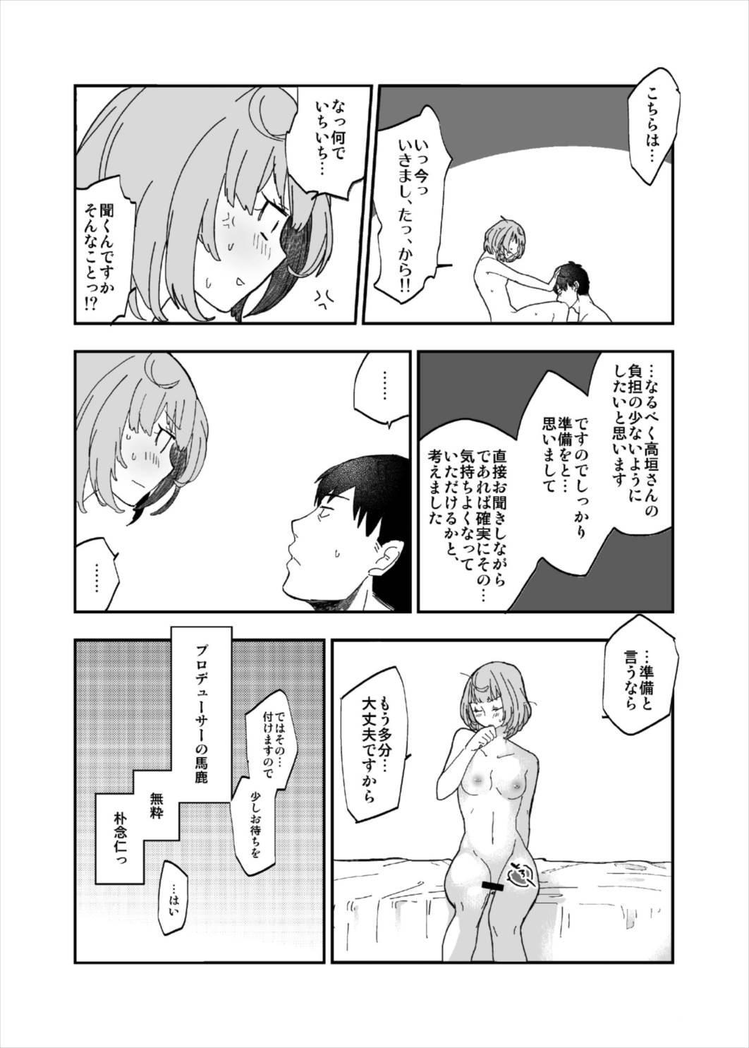 Takeuchi P to Takagaki Kaede-san ga Hatsu H de Mechakucha Ichaicha Suru Hon 9
