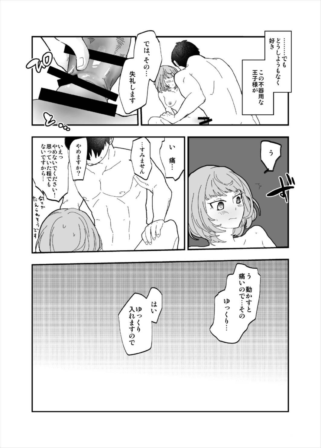 Takeuchi P to Takagaki Kaede-san ga Hatsu H de Mechakucha Ichaicha Suru Hon 10