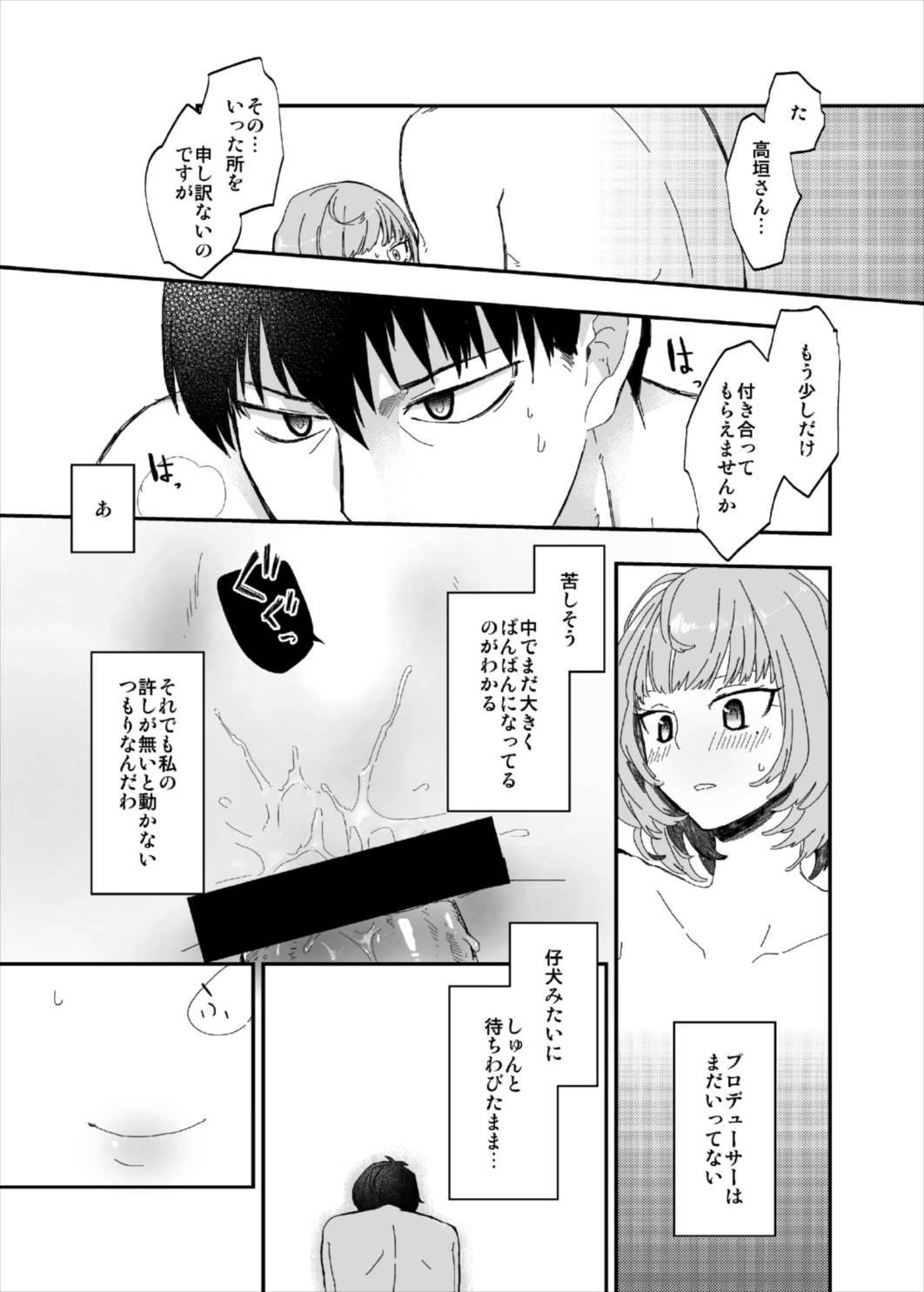 Takeuchi P to Takagaki Kaede-san ga Hatsu H de Mechakucha Ichaicha Suru Hon 14