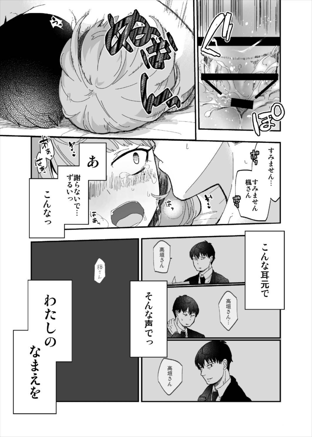 Takeuchi P to Takagaki Kaede-san ga Hatsu H de Mechakucha Ichaicha Suru Hon 17