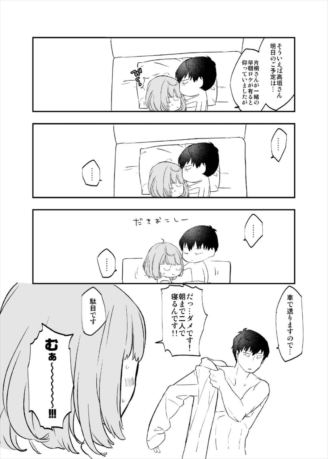 Takeuchi P to Takagaki Kaede-san ga Hatsu H de Mechakucha Ichaicha Suru Hon 24