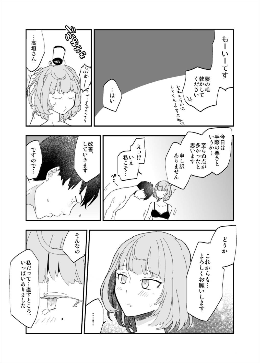 Takeuchi P to Takagaki Kaede-san ga Hatsu H de Mechakucha Ichaicha Suru Hon 27