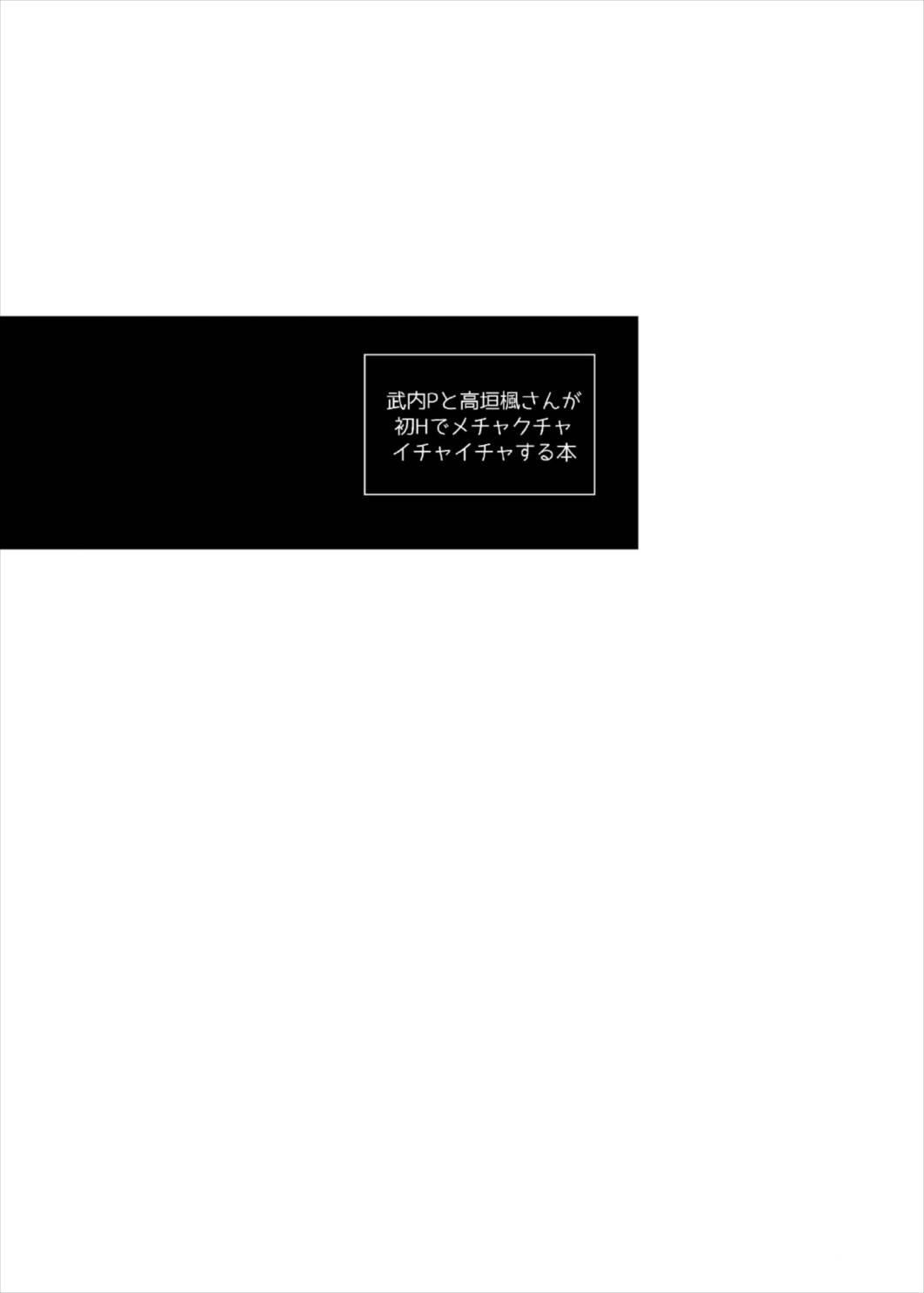 Takeuchi P to Takagaki Kaede-san ga Hatsu H de Mechakucha Ichaicha Suru Hon 2