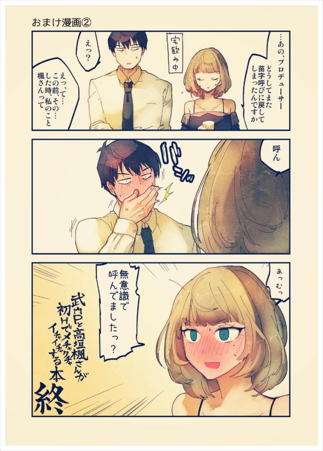 Takeuchi P to Takagaki Kaede-san ga Hatsu H de Mechakucha Ichaicha Suru Hon 31