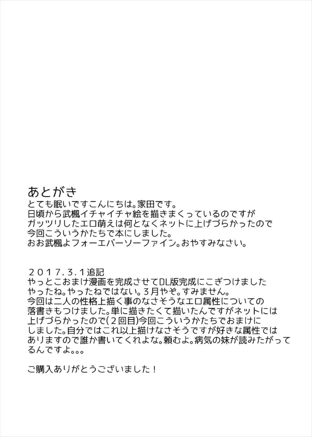 Takeuchi P to Takagaki Kaede-san ga Hatsu H de Mechakucha Ichaicha Suru Hon 33