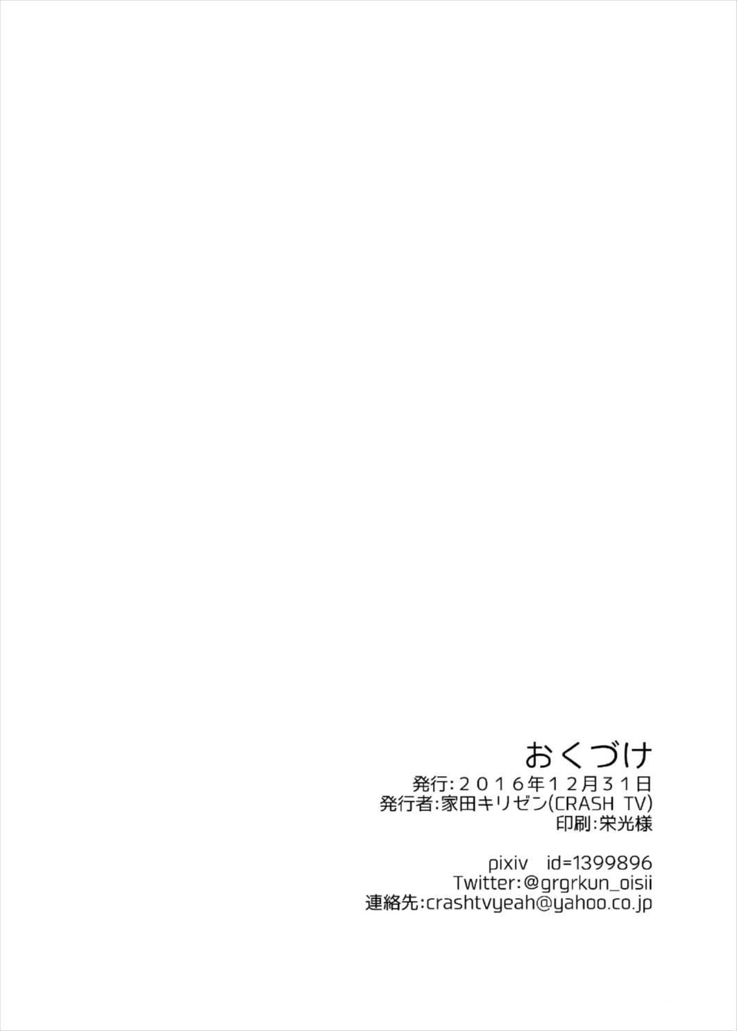 Takeuchi P to Takagaki Kaede-san ga Hatsu H de Mechakucha Ichaicha Suru Hon 34