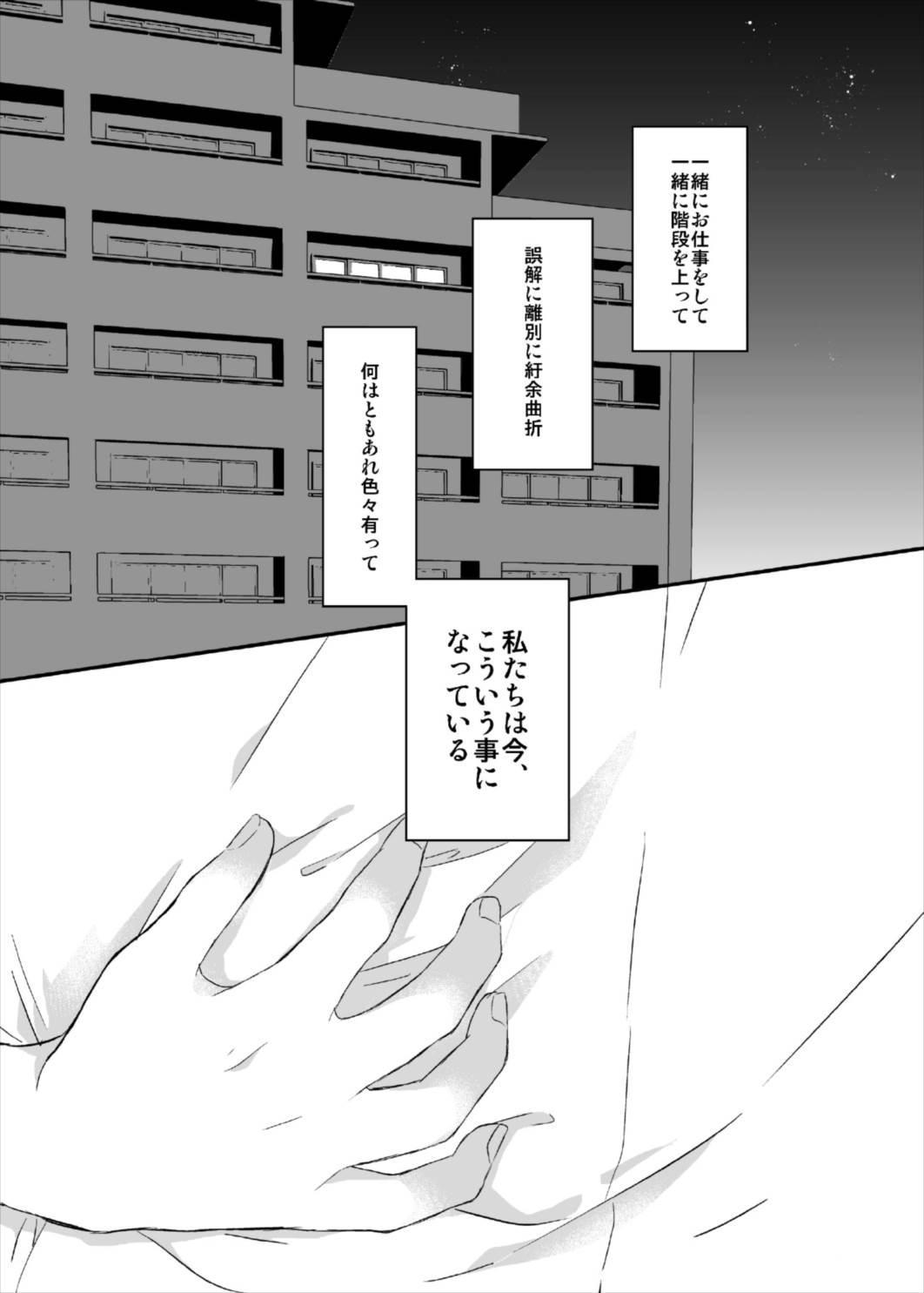 Takeuchi P to Takagaki Kaede-san ga Hatsu H de Mechakucha Ichaicha Suru Hon 3