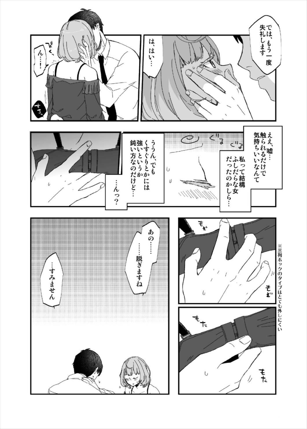 Takeuchi P to Takagaki Kaede-san ga Hatsu H de Mechakucha Ichaicha Suru Hon 6
