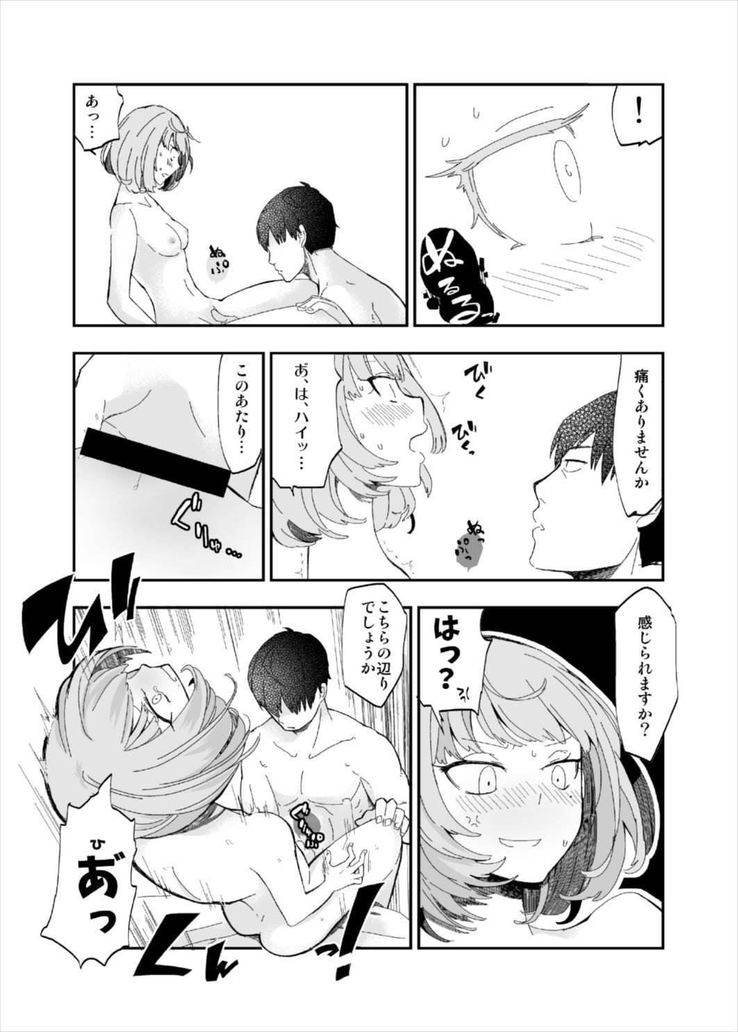 Takeuchi P to Takagaki Kaede-san ga Hatsu H de Mechakucha Ichaicha Suru Hon 8