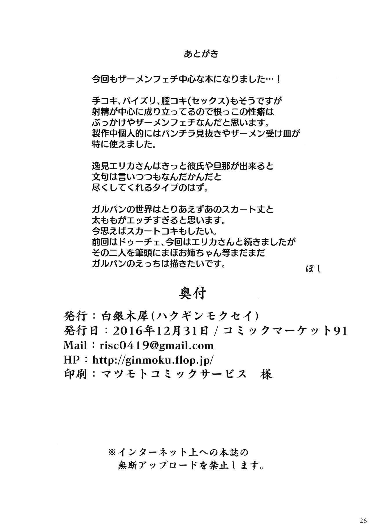 Onayami Itsumi-san 23