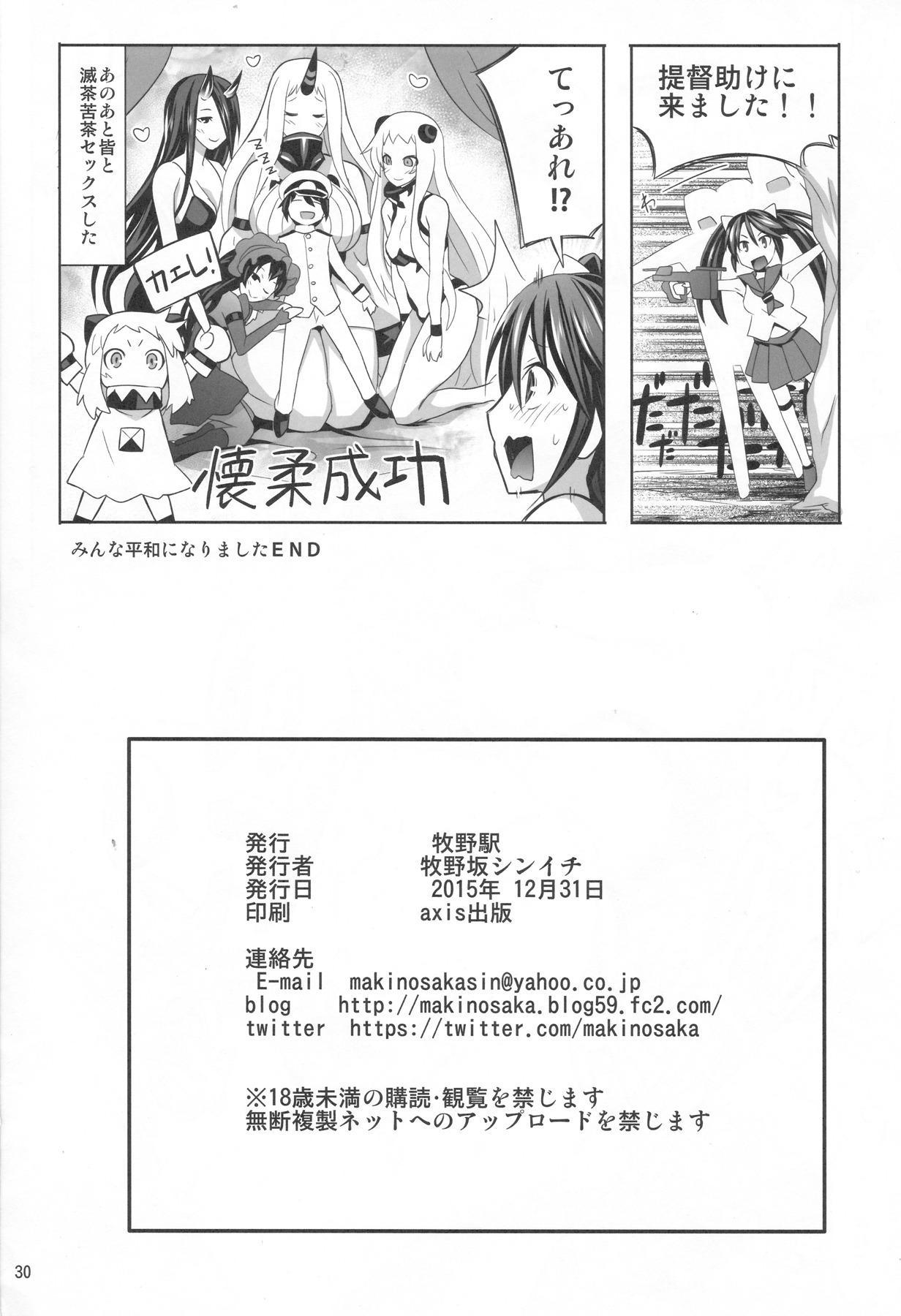Shounen Teitoku wa Kouwan Seiki ni Torawareteshimaimashita 29