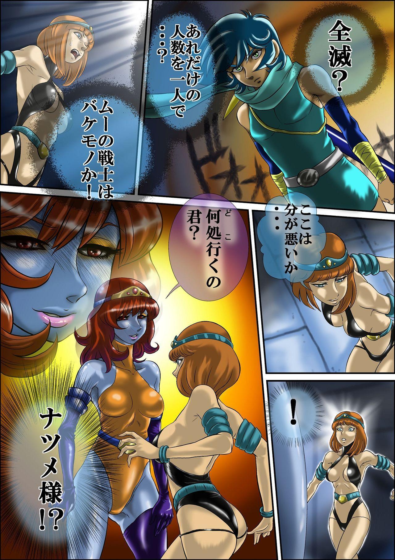 """[RANDY] God Mazinger Gaiden """"Shaman-e no chinkon kyoku"""" 1-2 42"""