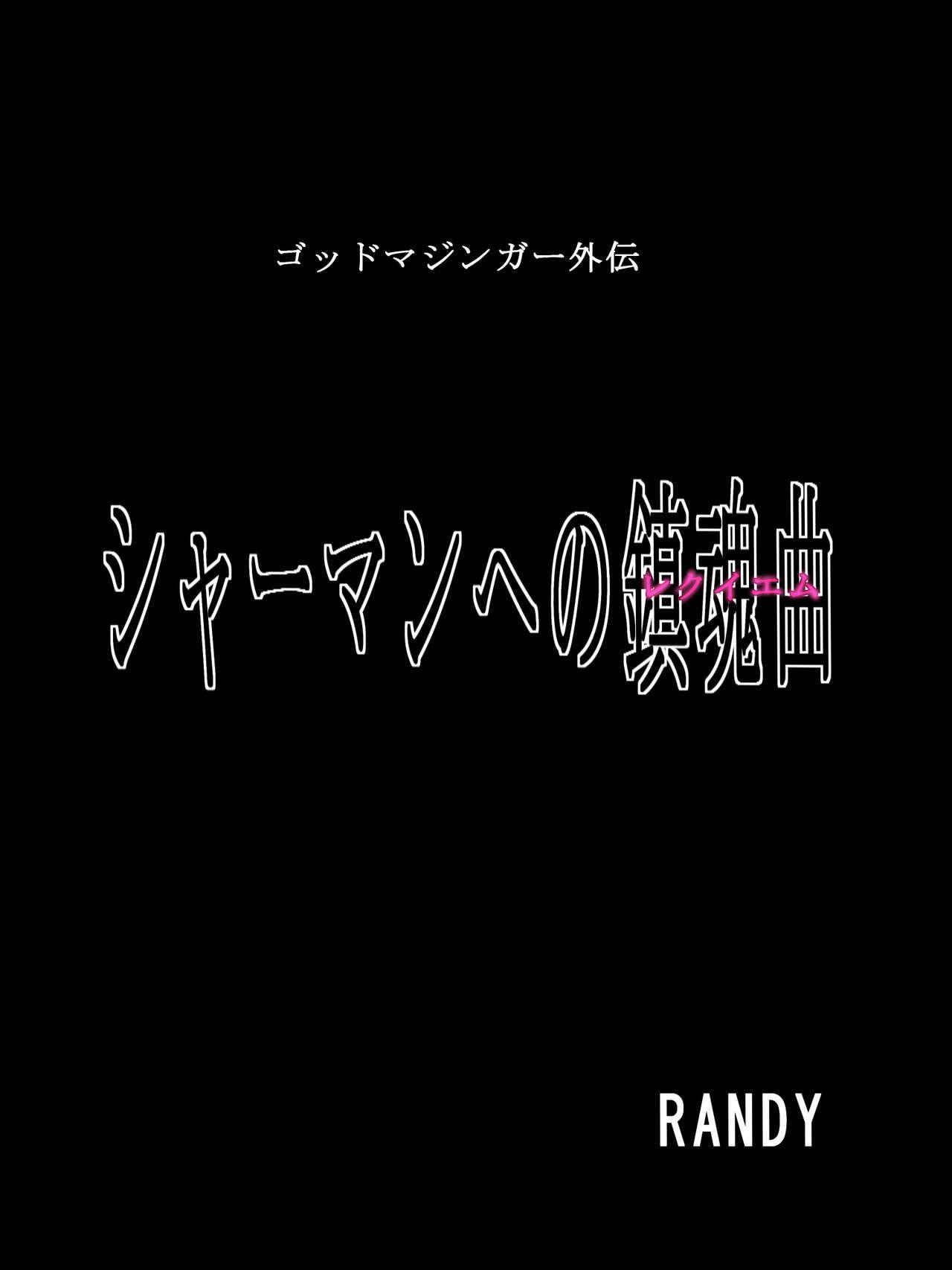 """[RANDY] God Mazinger Gaiden """"Shaman-e no chinkon kyoku"""" 1-2 4"""