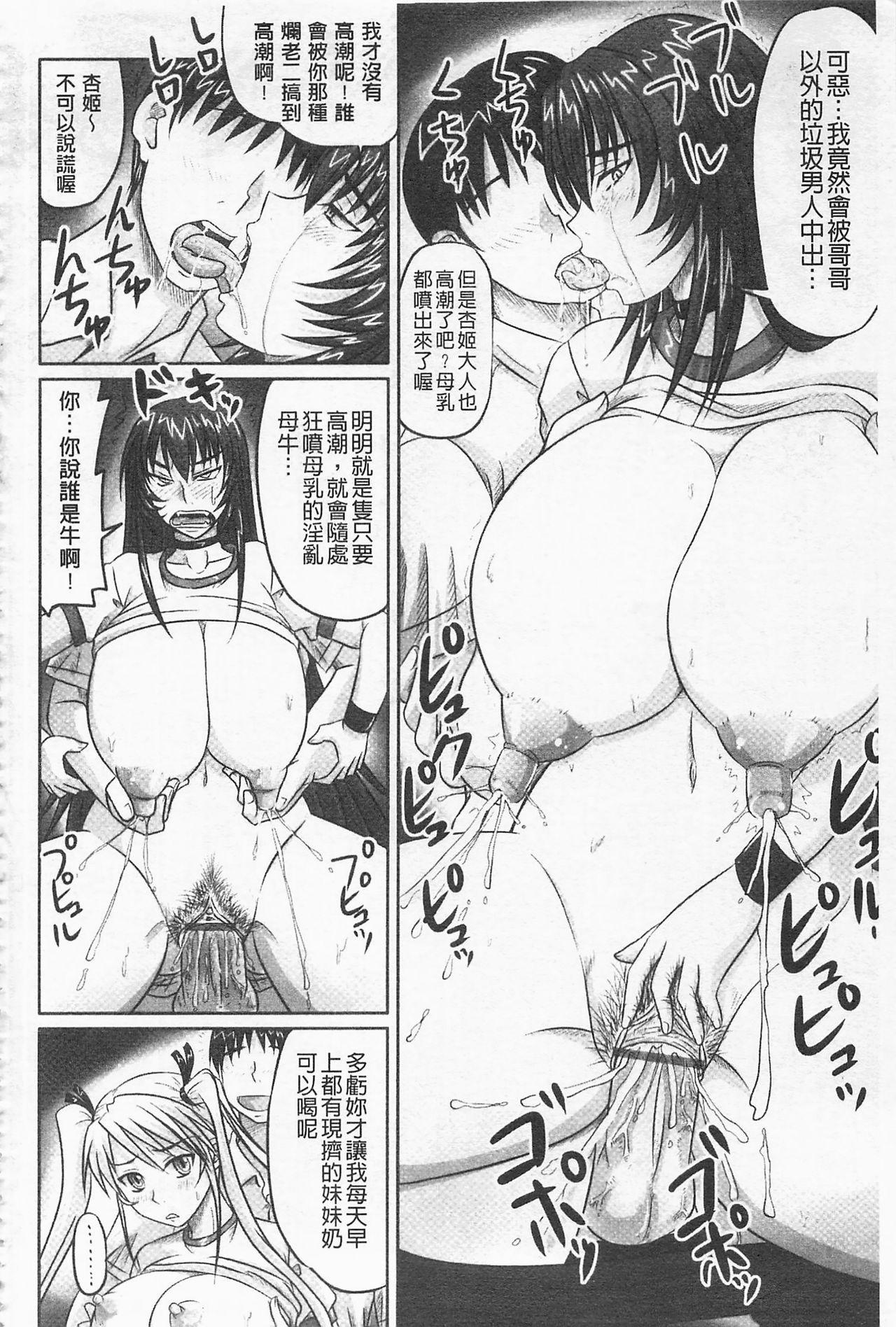 [Nozarashi Satoru] Do S na Hime wa Kegasareru -Inga no Shou- | 超S的公主被玷汙了 ~因果之章~ [Chinese] 98