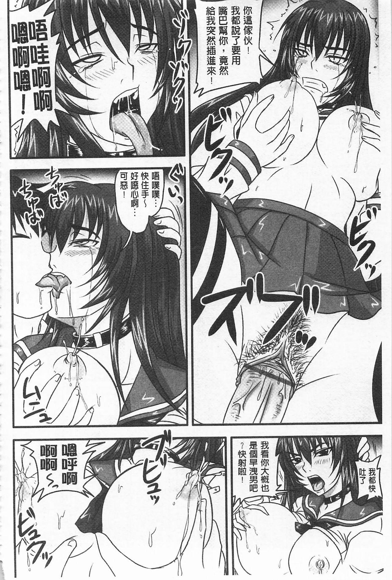 [Nozarashi Satoru] Do S na Hime wa Kegasareru -Inga no Shou- | 超S的公主被玷汙了 ~因果之章~ [Chinese] 106