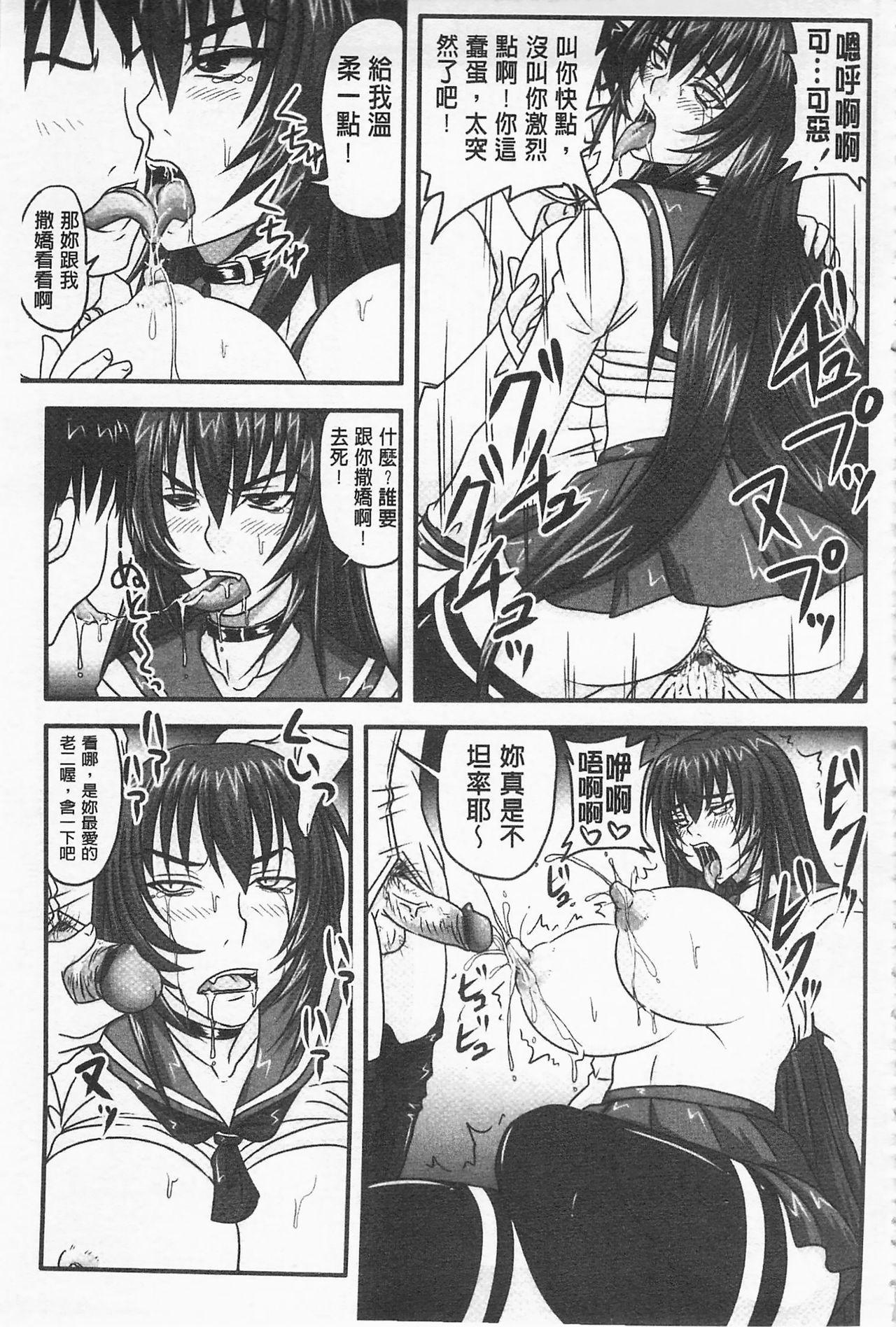 [Nozarashi Satoru] Do S na Hime wa Kegasareru -Inga no Shou- | 超S的公主被玷汙了 ~因果之章~ [Chinese] 107