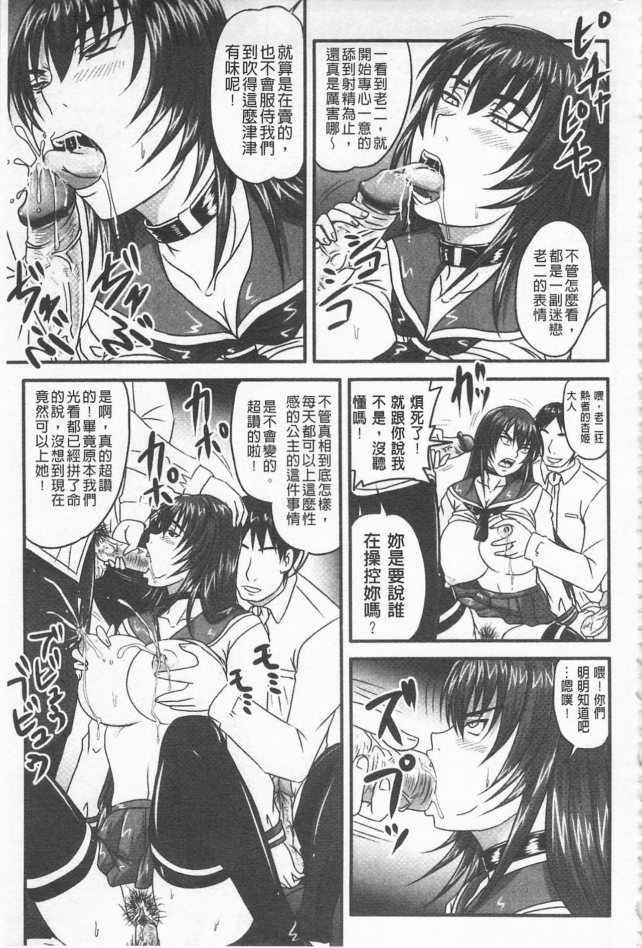 [Nozarashi Satoru] Do S na Hime wa Kegasareru -Inga no Shou- | 超S的公主被玷汙了 ~因果之章~ [Chinese] 111