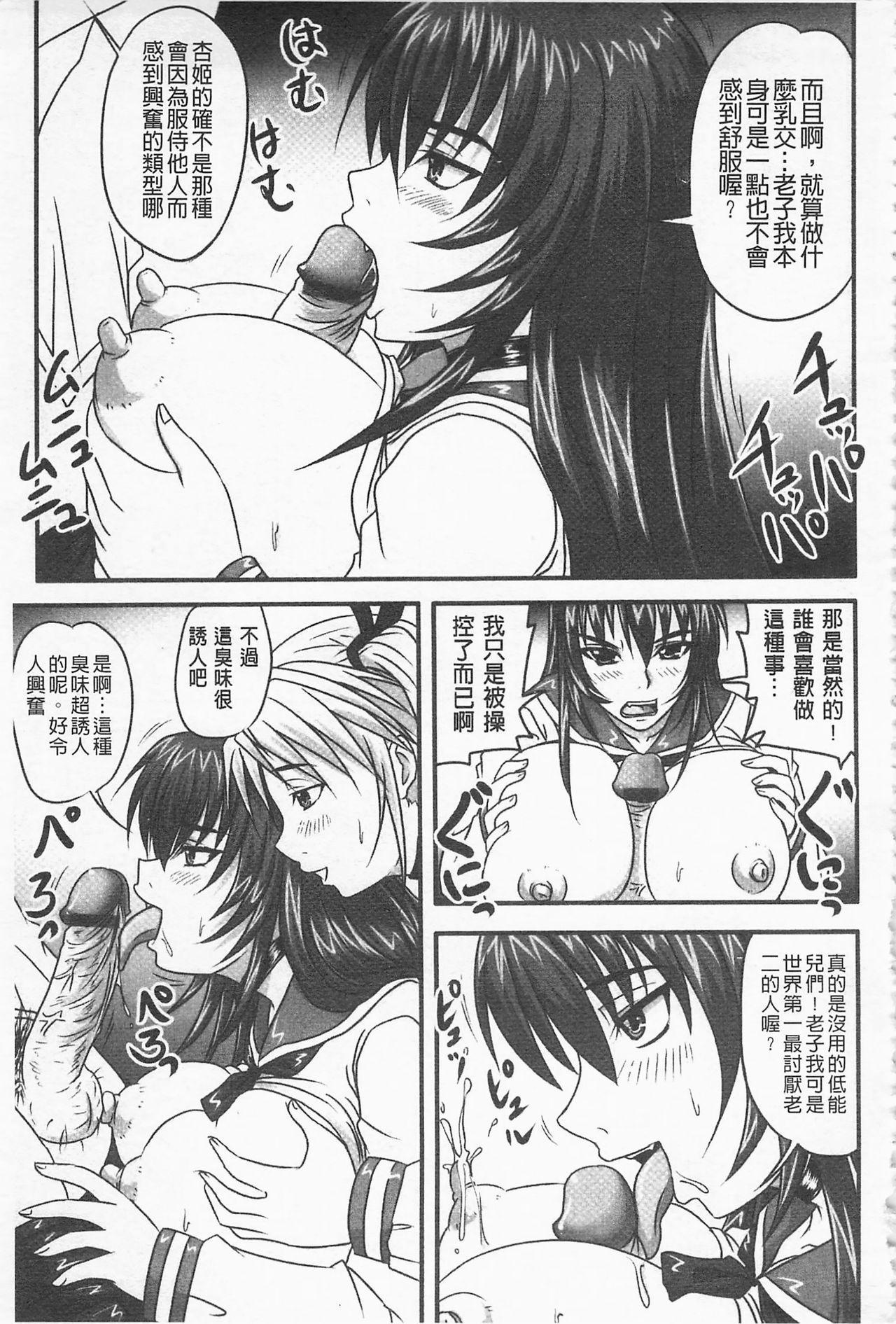 [Nozarashi Satoru] Do S na Hime wa Kegasareru -Inga no Shou- | 超S的公主被玷汙了 ~因果之章~ [Chinese] 115