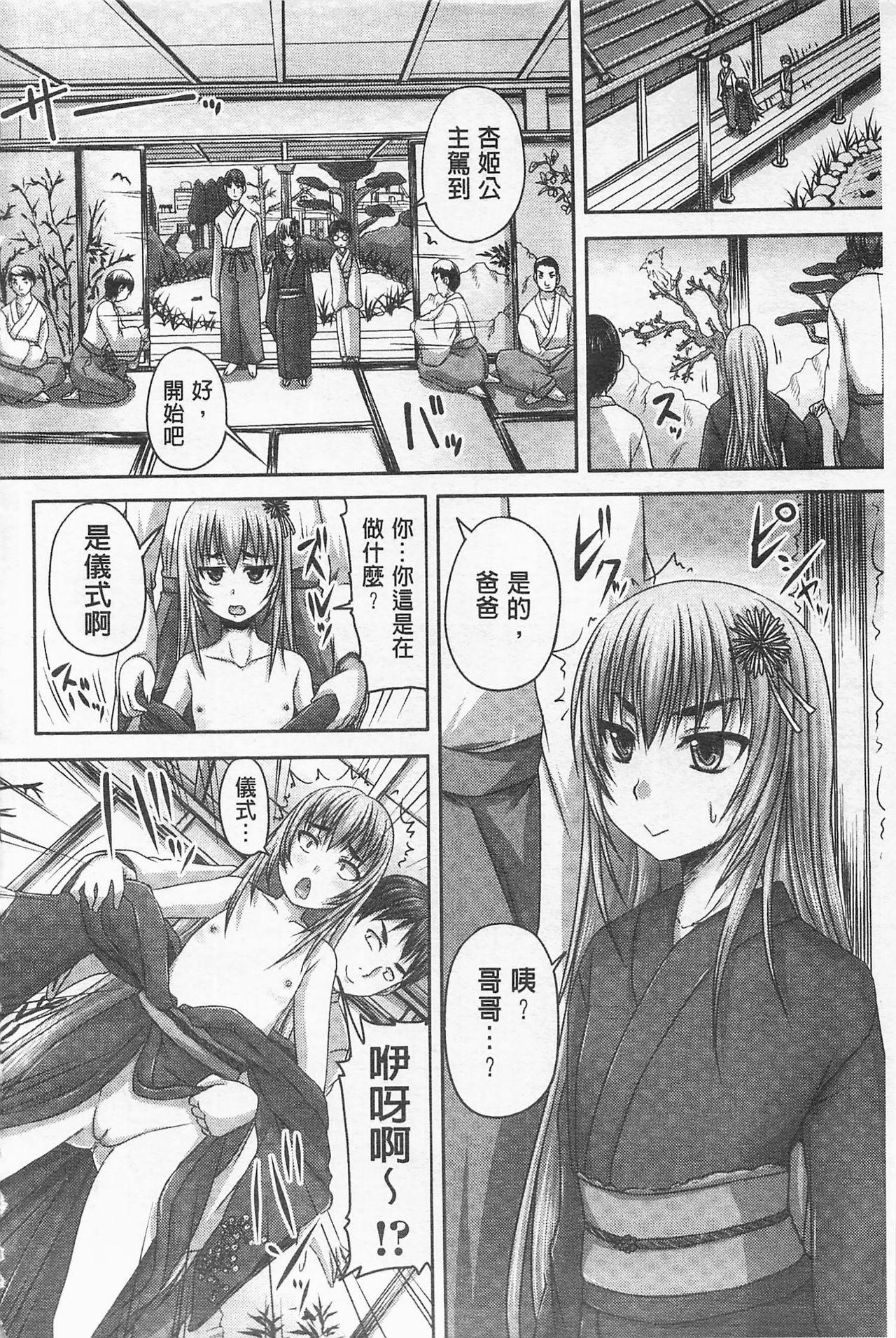[Nozarashi Satoru] Do S na Hime wa Kegasareru -Inga no Shou- | 超S的公主被玷汙了 ~因果之章~ [Chinese] 11