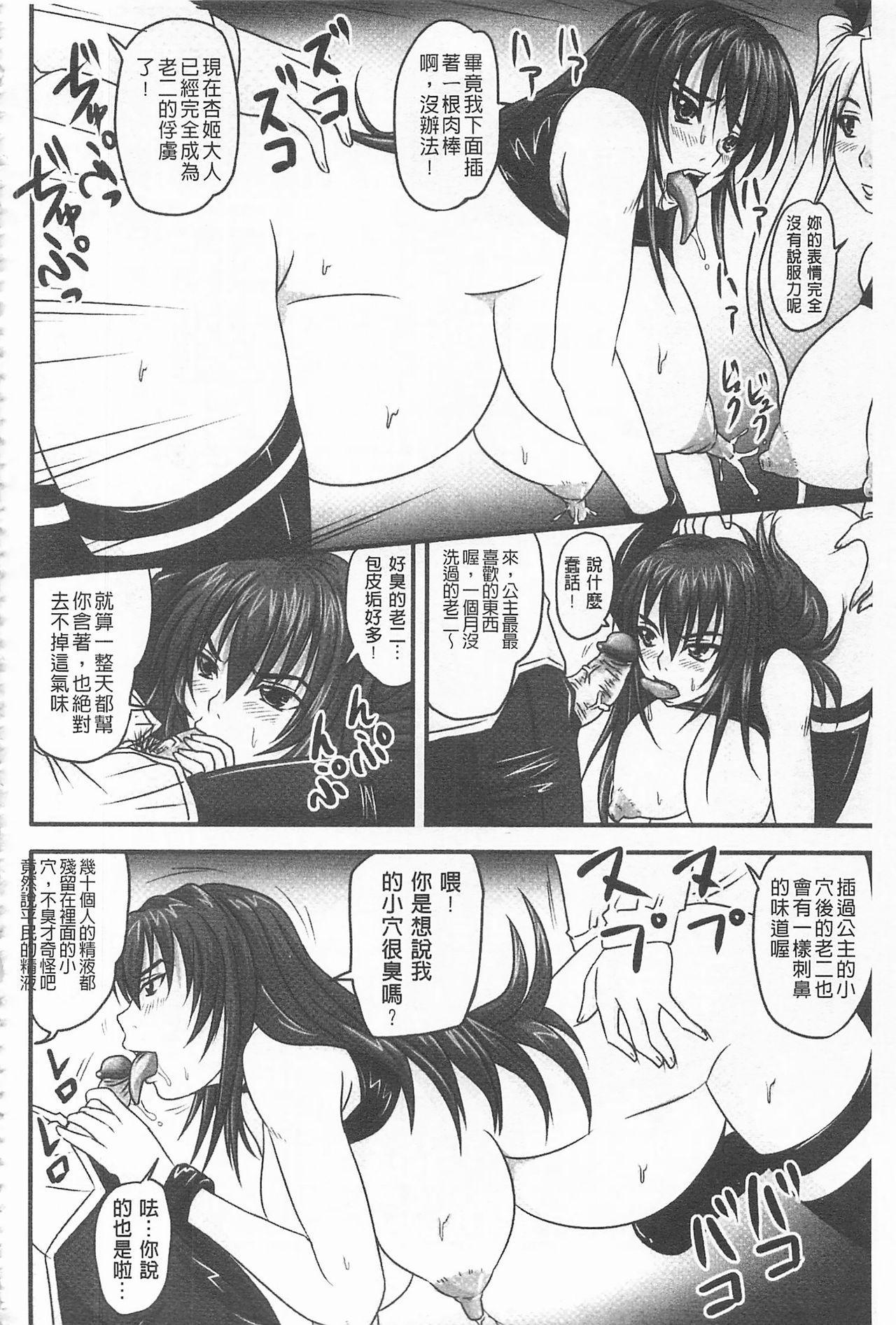 [Nozarashi Satoru] Do S na Hime wa Kegasareru -Inga no Shou- | 超S的公主被玷汙了 ~因果之章~ [Chinese] 132
