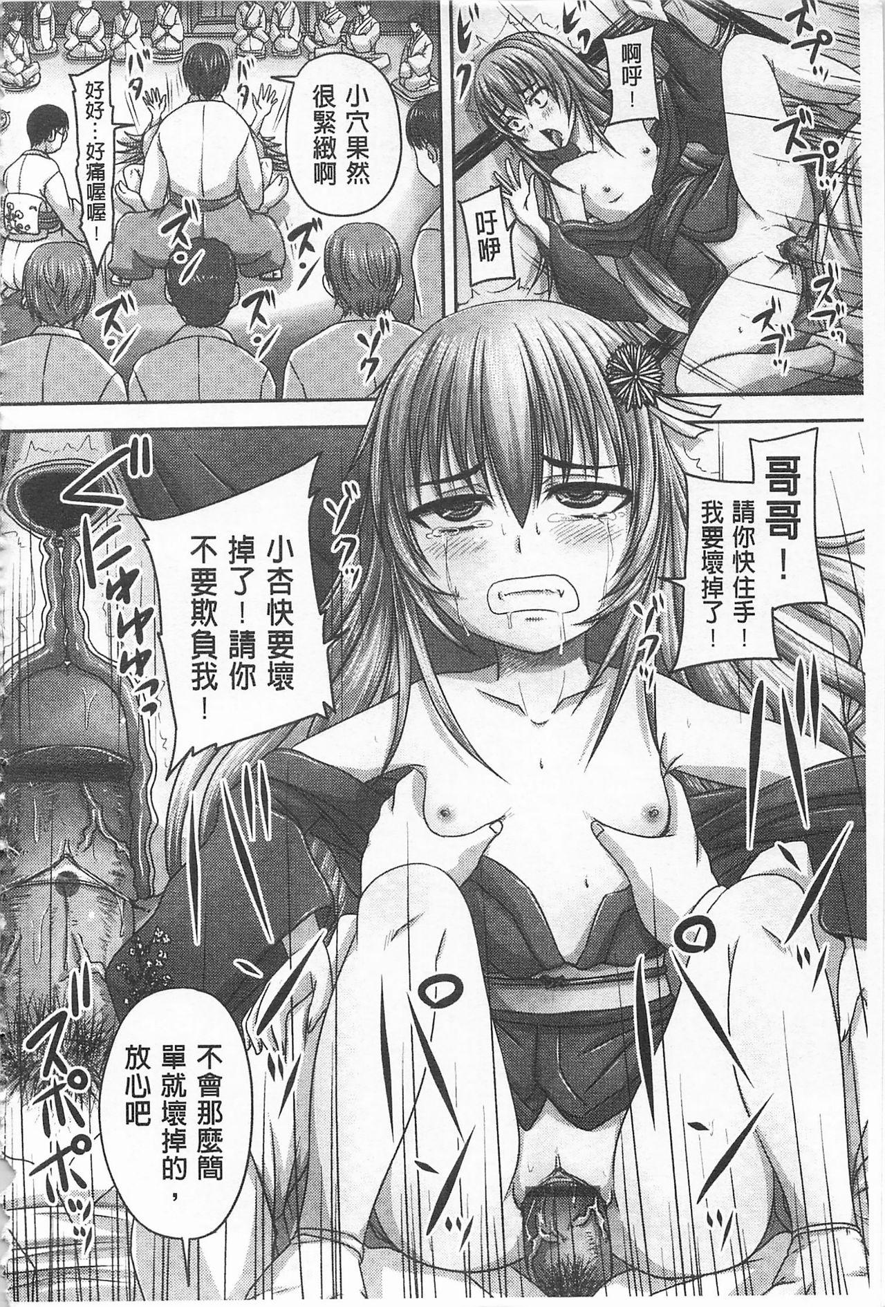[Nozarashi Satoru] Do S na Hime wa Kegasareru -Inga no Shou- | 超S的公主被玷汙了 ~因果之章~ [Chinese] 13