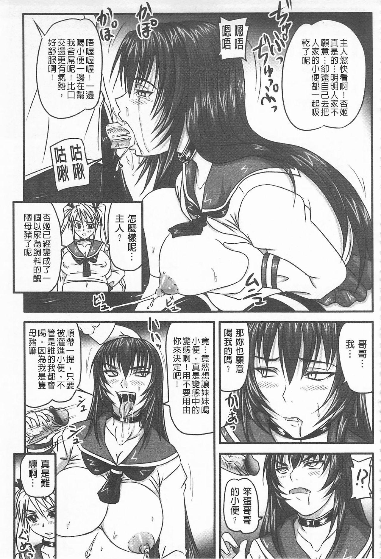 [Nozarashi Satoru] Do S na Hime wa Kegasareru -Inga no Shou- | 超S的公主被玷汙了 ~因果之章~ [Chinese] 145
