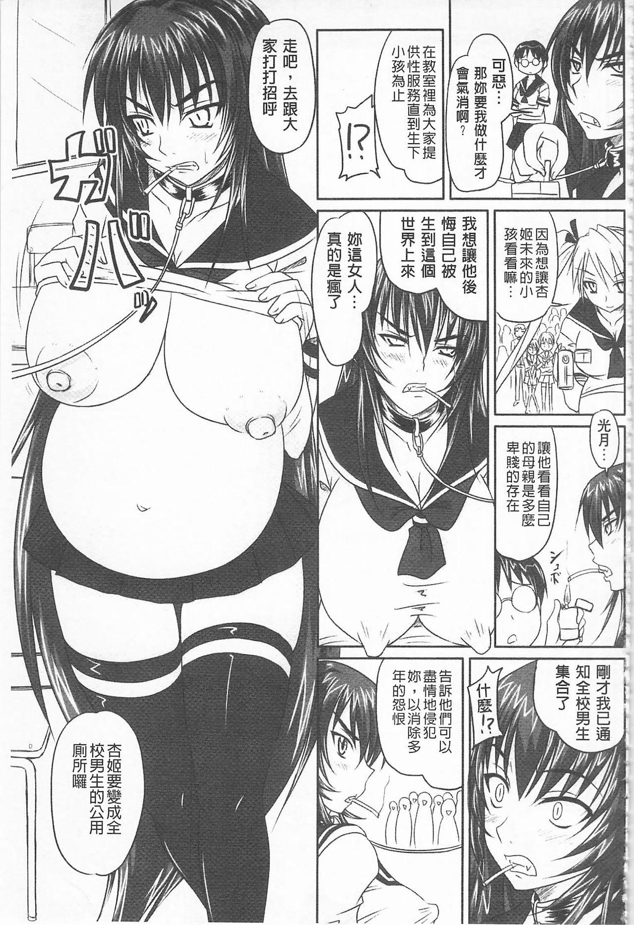 [Nozarashi Satoru] Do S na Hime wa Kegasareru -Inga no Shou- | 超S的公主被玷汙了 ~因果之章~ [Chinese] 149