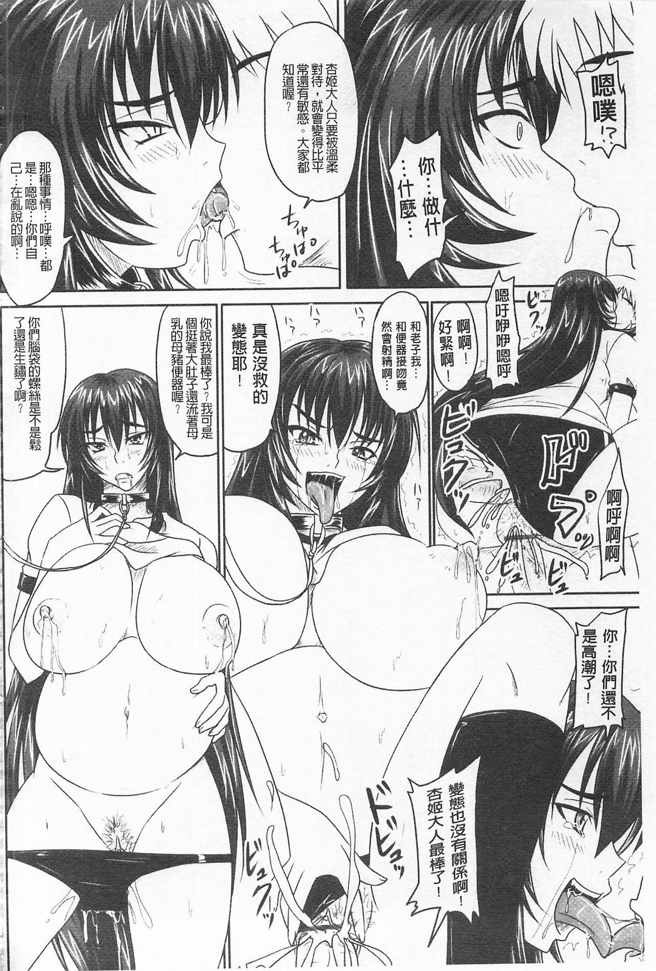 [Nozarashi Satoru] Do S na Hime wa Kegasareru -Inga no Shou- | 超S的公主被玷汙了 ~因果之章~ [Chinese] 170