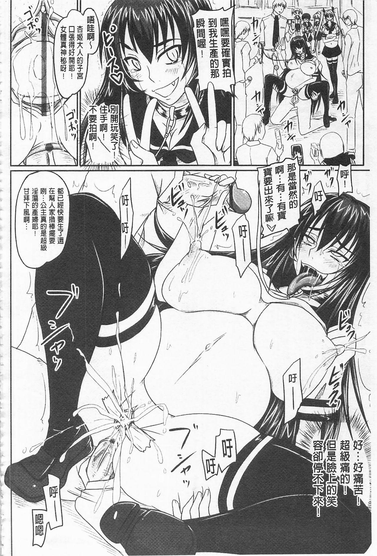 [Nozarashi Satoru] Do S na Hime wa Kegasareru -Inga no Shou- | 超S的公主被玷汙了 ~因果之章~ [Chinese] 174