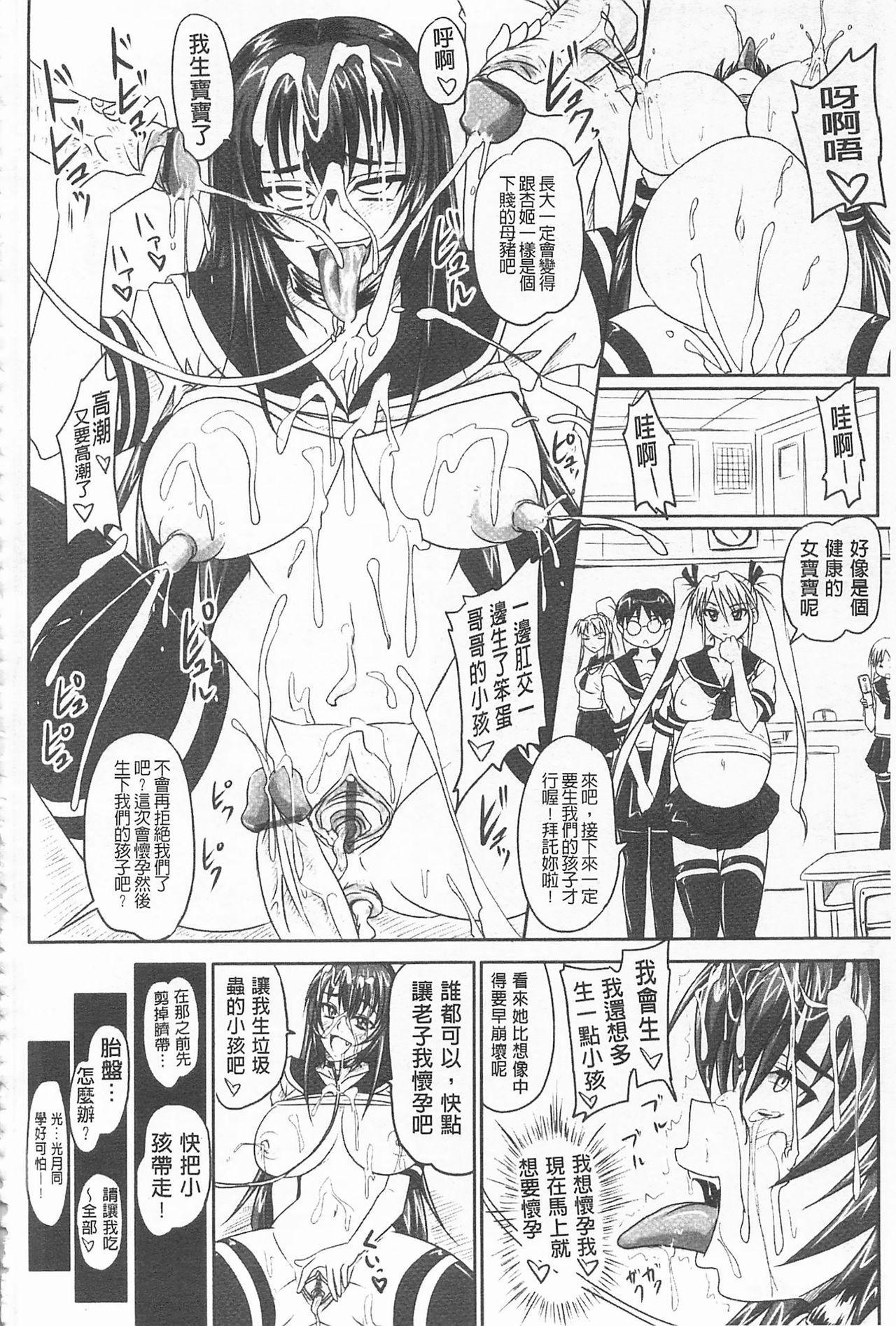 [Nozarashi Satoru] Do S na Hime wa Kegasareru -Inga no Shou- | 超S的公主被玷汙了 ~因果之章~ [Chinese] 176