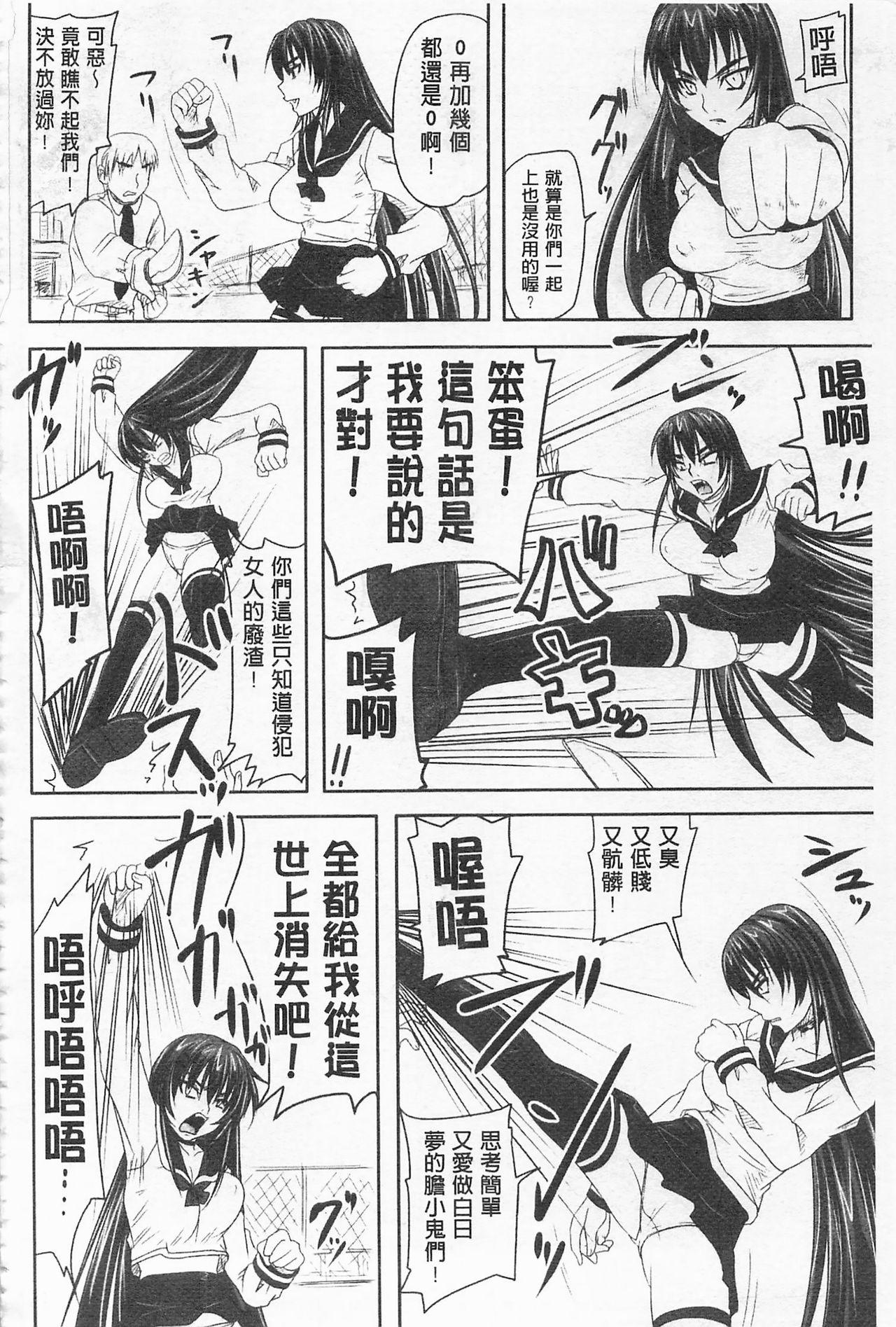 [Nozarashi Satoru] Do S na Hime wa Kegasareru -Inga no Shou- | 超S的公主被玷汙了 ~因果之章~ [Chinese] 194