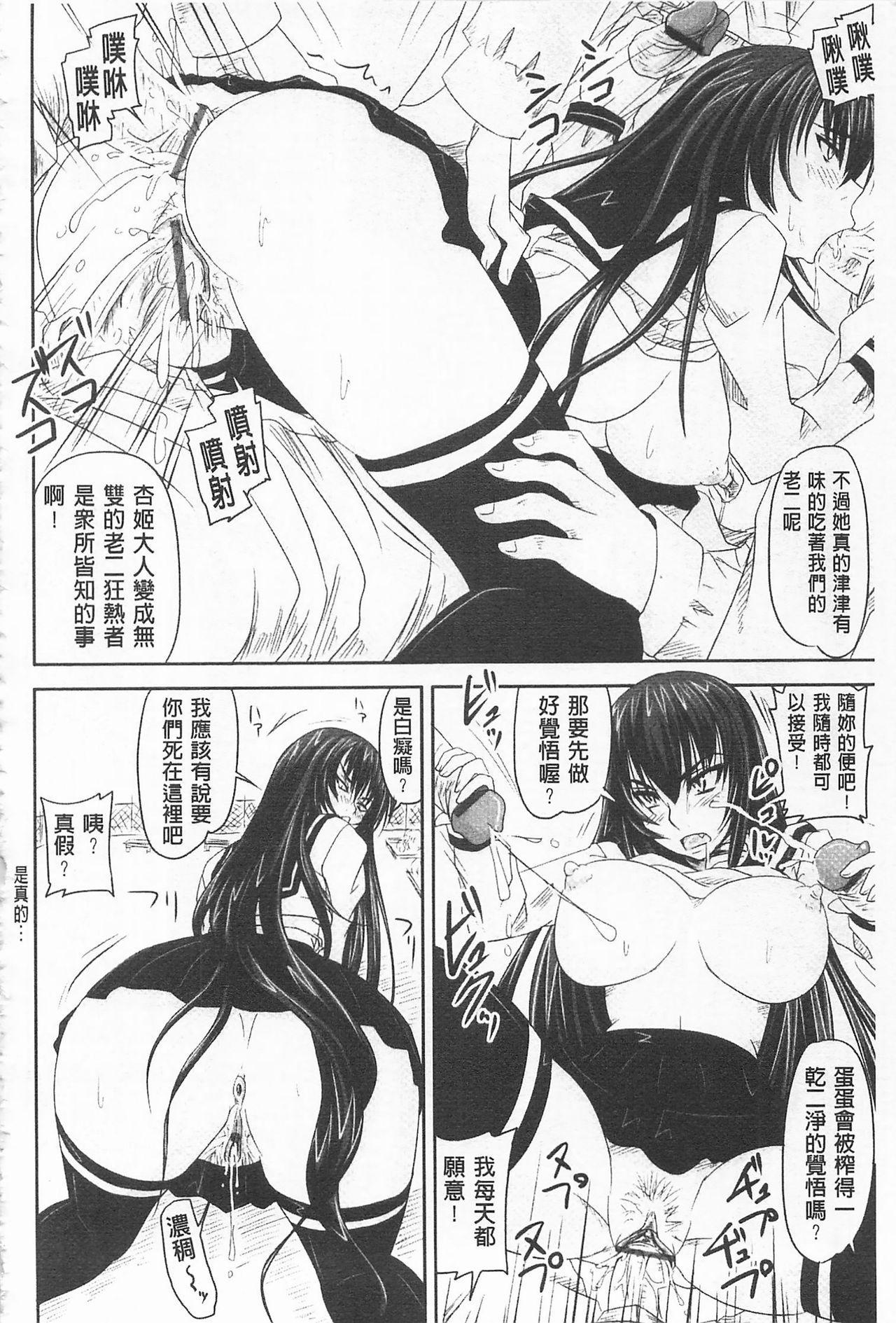 [Nozarashi Satoru] Do S na Hime wa Kegasareru -Inga no Shou- | 超S的公主被玷汙了 ~因果之章~ [Chinese] 200