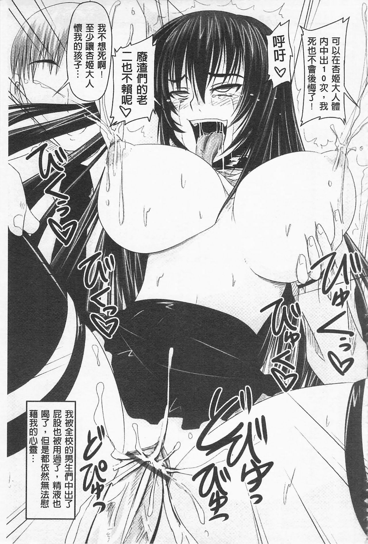 [Nozarashi Satoru] Do S na Hime wa Kegasareru -Inga no Shou- | 超S的公主被玷汙了 ~因果之章~ [Chinese] 203