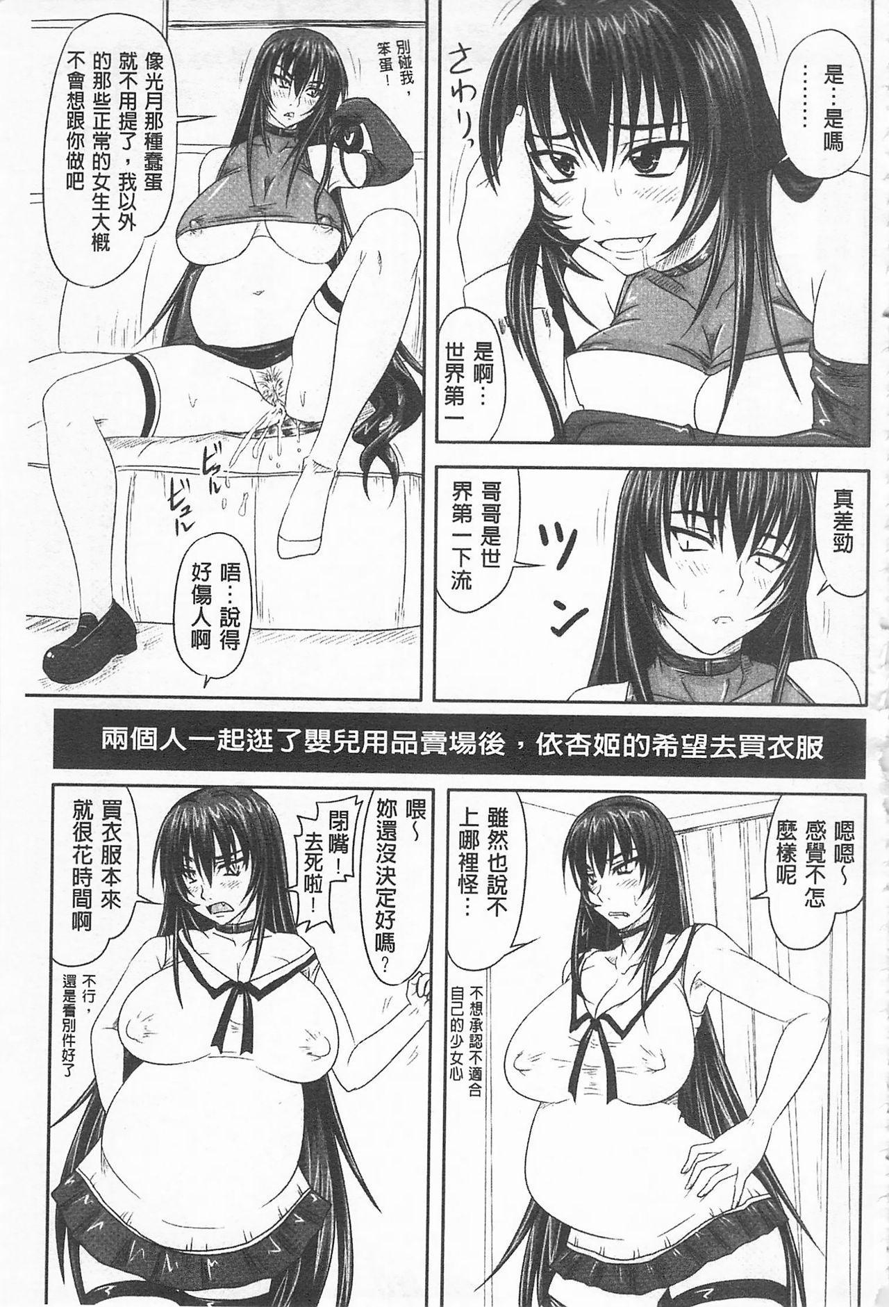 [Nozarashi Satoru] Do S na Hime wa Kegasareru -Inga no Shou- | 超S的公主被玷汙了 ~因果之章~ [Chinese] 213