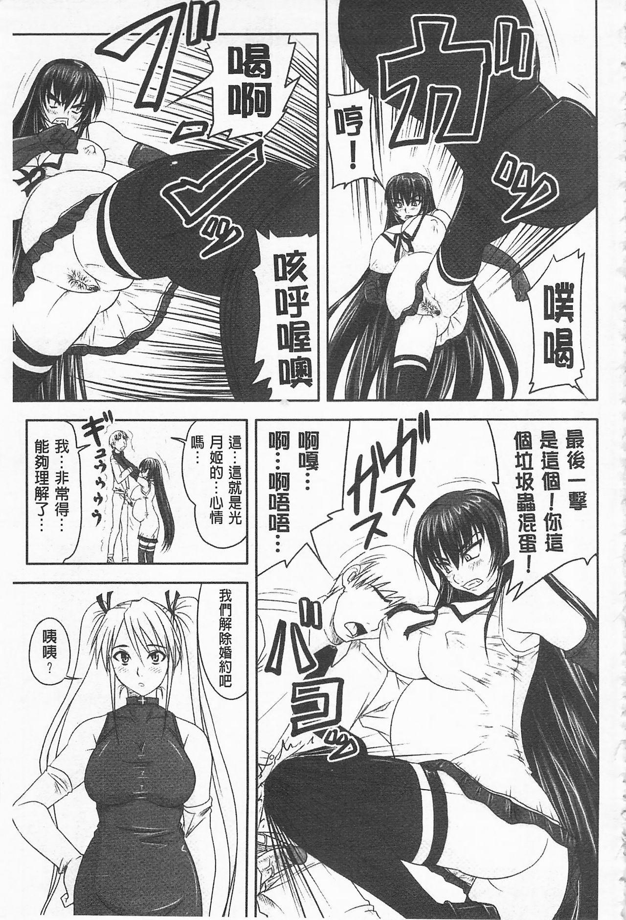 [Nozarashi Satoru] Do S na Hime wa Kegasareru -Inga no Shou- | 超S的公主被玷汙了 ~因果之章~ [Chinese] 221