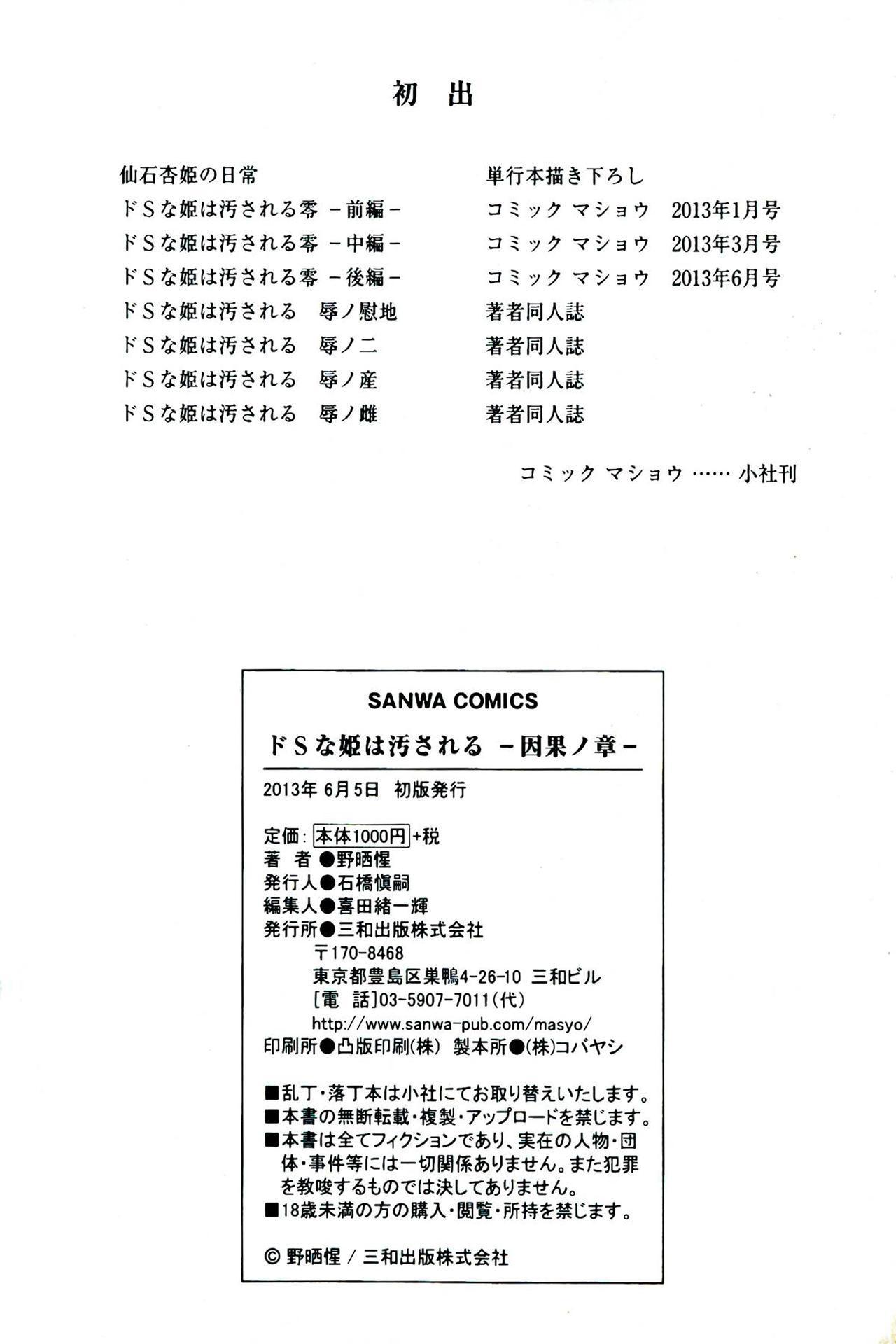[Nozarashi Satoru] Do S na Hime wa Kegasareru -Inga no Shou- | 超S的公主被玷汙了 ~因果之章~ [Chinese] 230