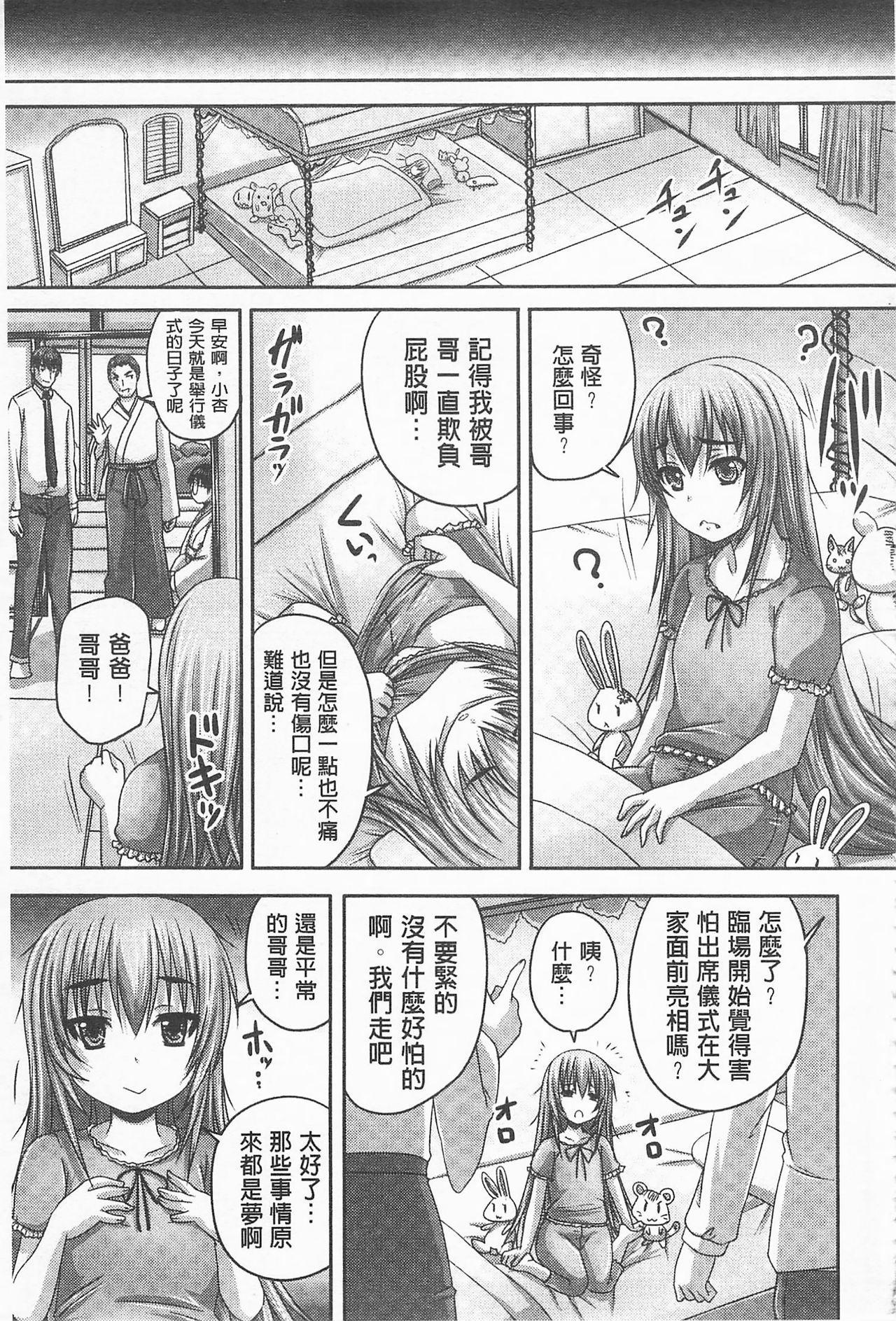 [Nozarashi Satoru] Do S na Hime wa Kegasareru -Inga no Shou- | 超S的公主被玷汙了 ~因果之章~ [Chinese] 25