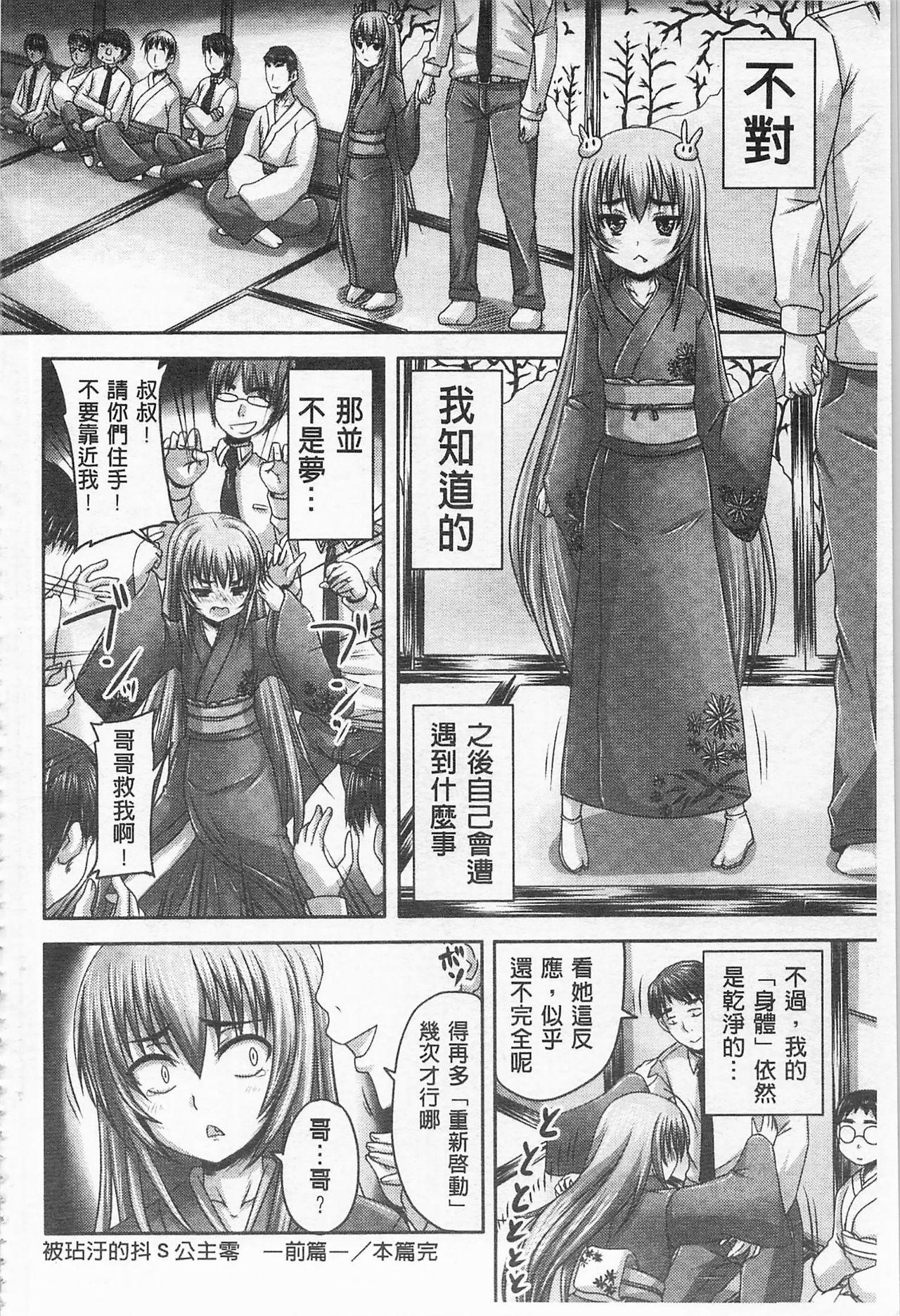 [Nozarashi Satoru] Do S na Hime wa Kegasareru -Inga no Shou- | 超S的公主被玷汙了 ~因果之章~ [Chinese] 26