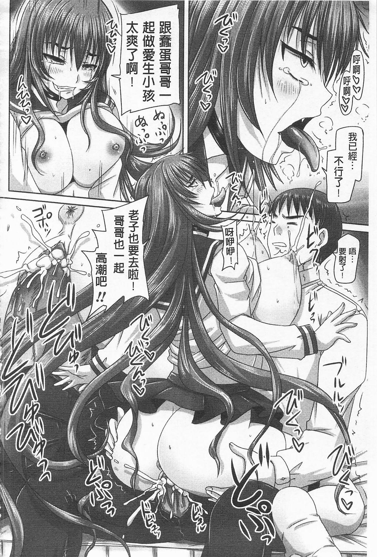 [Nozarashi Satoru] Do S na Hime wa Kegasareru -Inga no Shou- | 超S的公主被玷汙了 ~因果之章~ [Chinese] 60